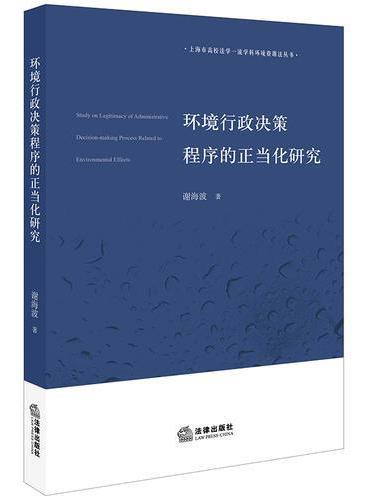 环境行政决策程序的正当化研究