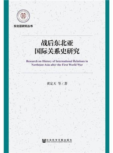 战后东北亚国际关系史研究