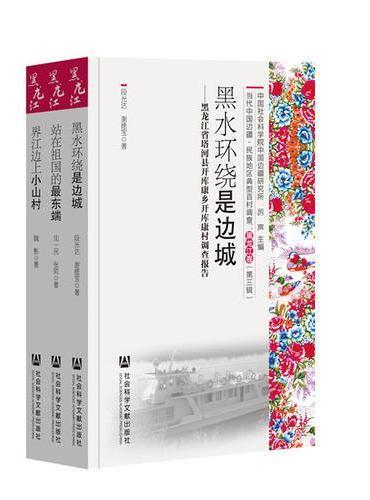 当代中国边疆·民族地区典型百村调查  黑龙江卷(第三辑)