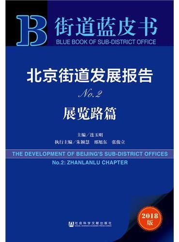 北京街道发展报告No.2展览路篇