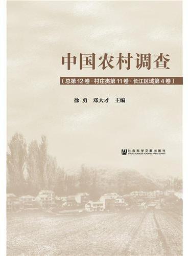 中国农村调查(总第12卷·村庄类第11卷·长江区域第4卷)