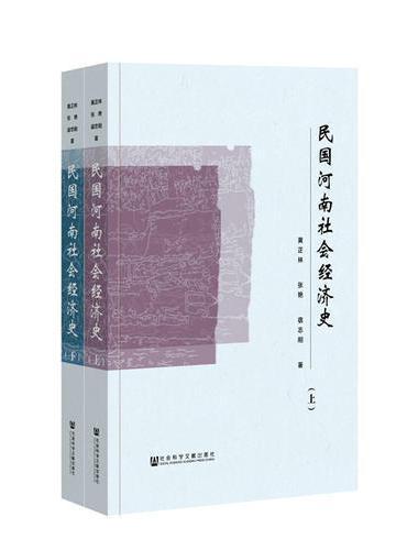 民国河南社会经济史(套装全2册)