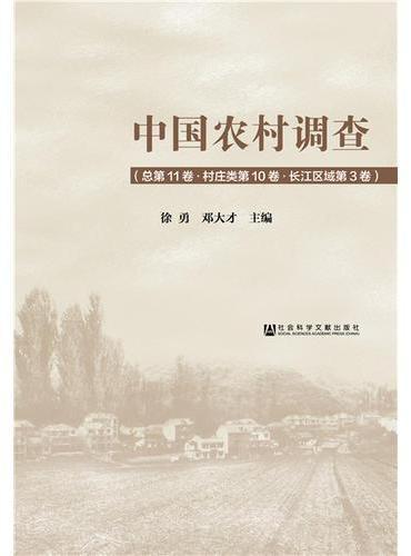 中国农村调查(总第11卷·村庄类第10卷·长江区域第3卷)