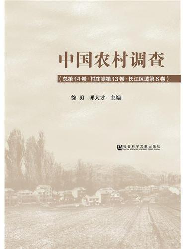 中国农村调查(总第14卷·村庄类第13卷·长江区域第6卷)