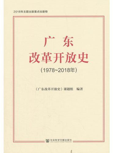 广东改革开放史(1978~2018年)