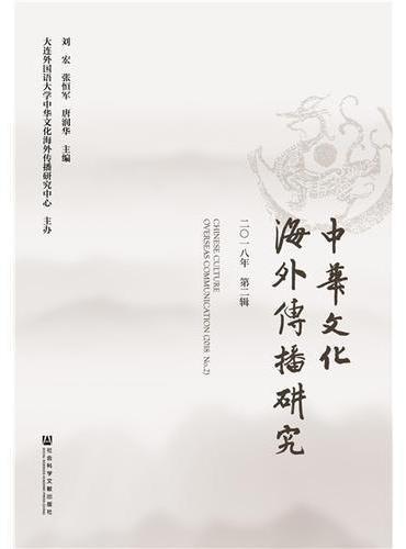 中华文化海外传播研究2018年第二辑