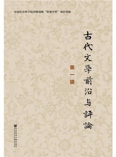 古代文学前沿与评论(第一辑)