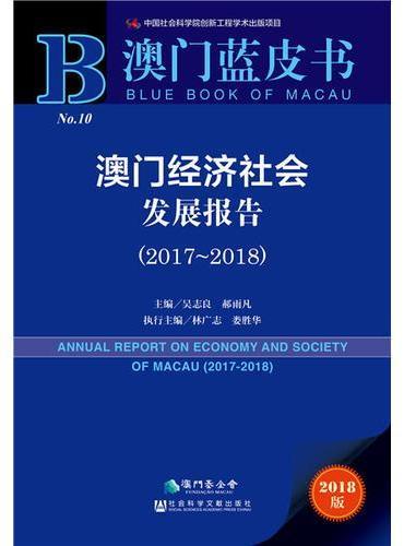 澳门经济社会发展报告(2017-2018)