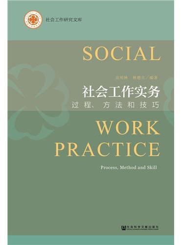 社会工作实务:过程、方法和技巧