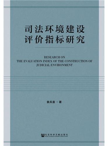 司法环境建设评价指标研究