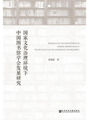 国家文化治理环境下中国图书馆学会发展研究