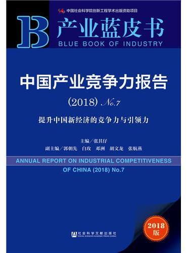产业蓝皮书:中国产业竞争力报告(2018)No.7