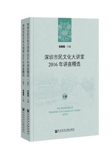 深圳市民文化大讲堂2016年讲座精选(套装全2册)
