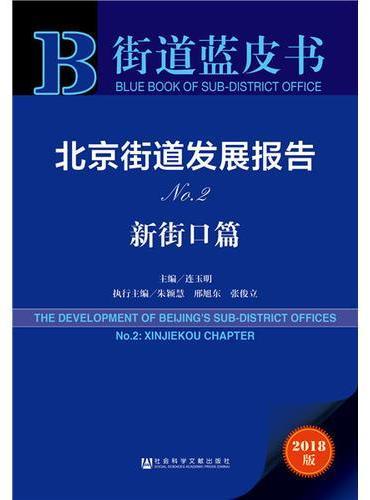 北京街道发展报告No.2新街口篇