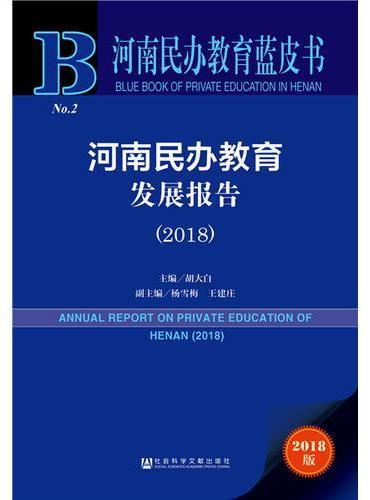 河南民办教育蓝皮书:河南民办教育发展报告(2018)