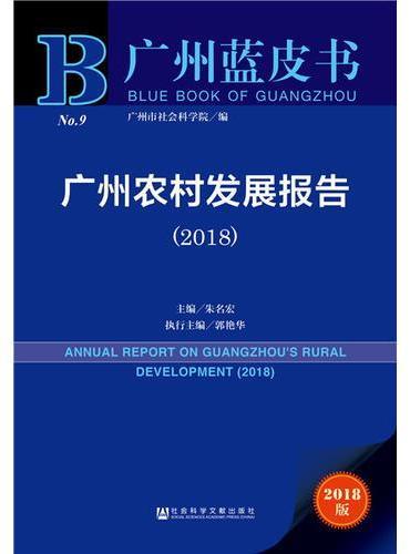 广州蓝皮书:广州农村发展报告(2018)