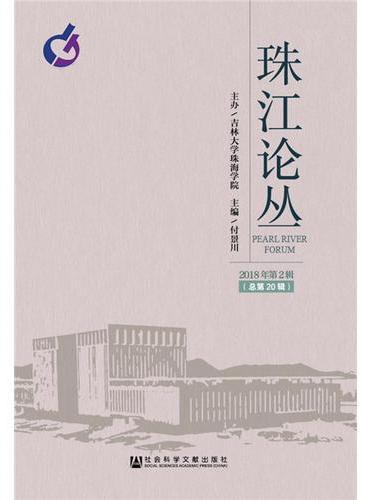珠江论丛(2018年第2辑,总第20辑)