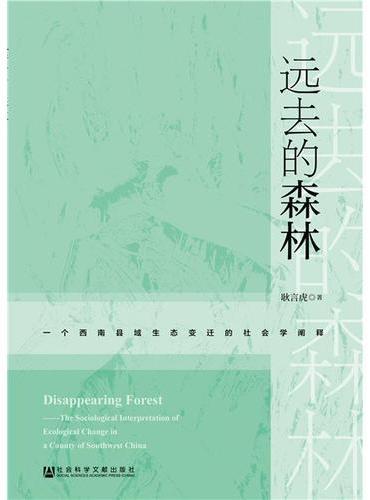 远去的森林:一个西南县域生态变迁的社会学阐释