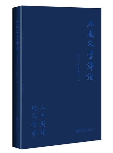 《外国文学评论》三十周年纪念特辑