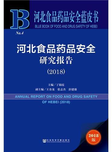 河北食品药品安全蓝皮书:河北食品药品安全研究报告(2018)
