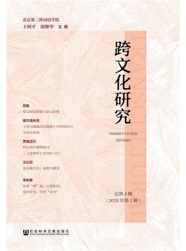 跨文化研究总第4辑(2018年第1辑)