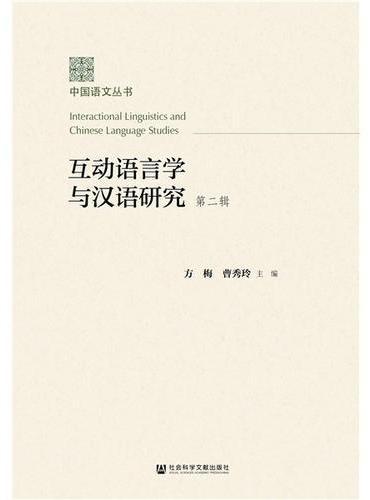 互动语言学与汉语研究(第二辑)