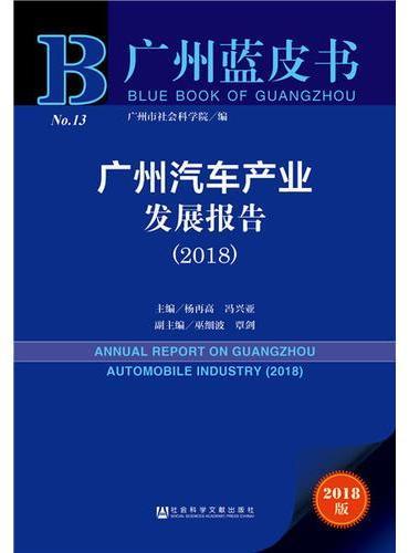 广州蓝皮书:广州汽车产业发展报告(2018)