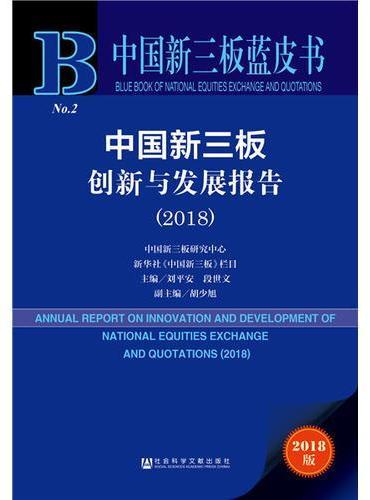 中国新三板蓝皮书:中国新三板创新与发展报告(2018)