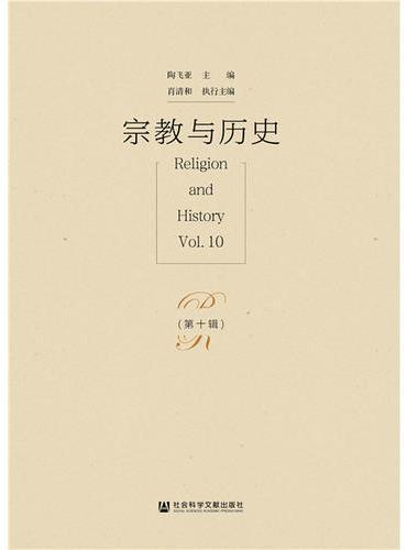 宗教与历史(第十辑)