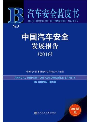汽车安全蓝皮书:中国汽车安全发展报告(2018)