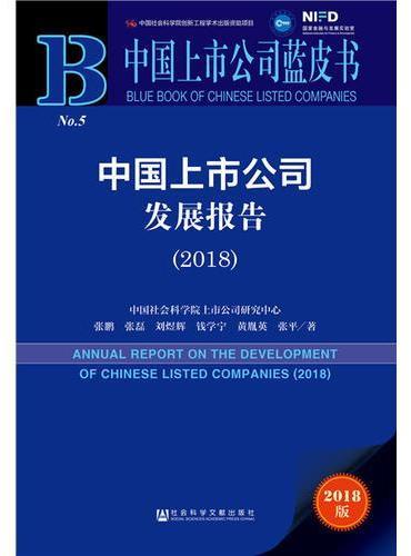 中国上市公司蓝皮书:中国上市公司发展报告(2018)
