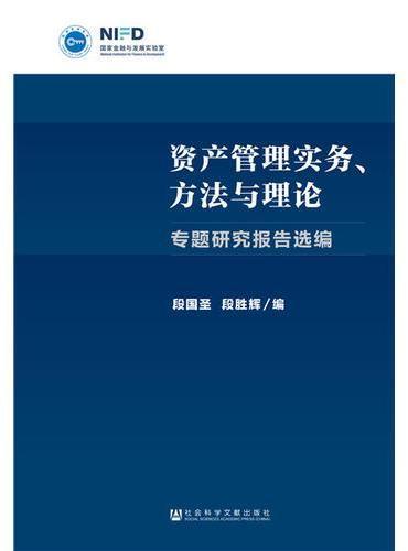 资产管理实务、方法与理论:专题研究报告选编