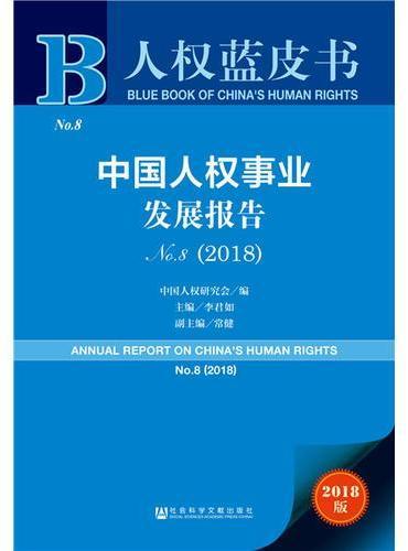 人权蓝皮书:中国人权事业发展报告NO.8(2018)