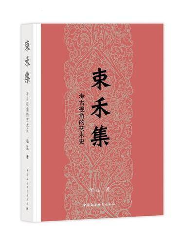 束禾集-(考古视角的艺术史)