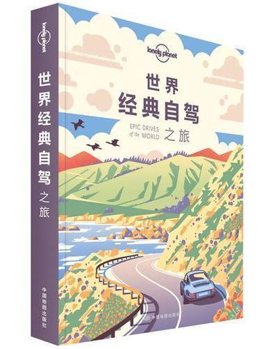 孤独星球Lonely Planet旅行指南系列-世界经典自驾之旅