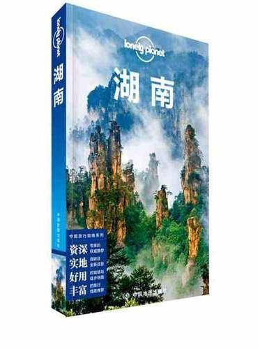 孤独星球Lonely Planet旅行指南系列-湖南(第二版)