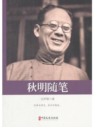 秋明随笔(政协委员文库)