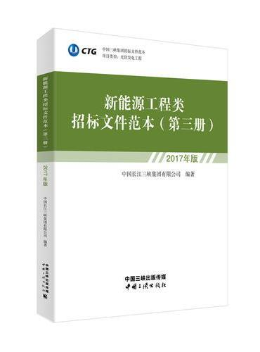 新能源工程类招标文件范本(第三册)
