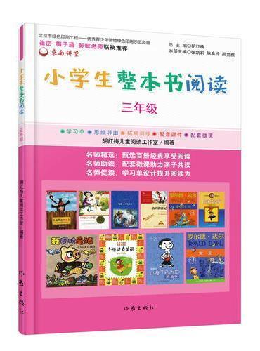小学生整本书阅读(三年级)