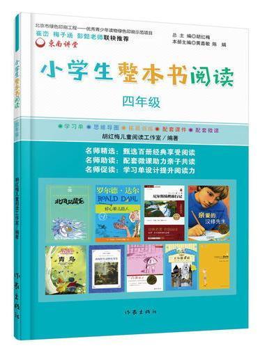 小学生整本书阅读(四年级)