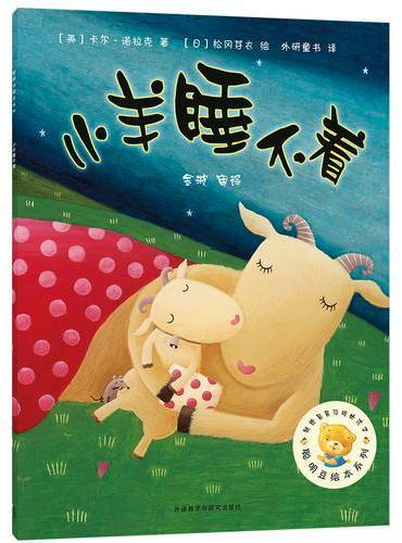 小羊睡不着(聪明豆绘本系列4)
