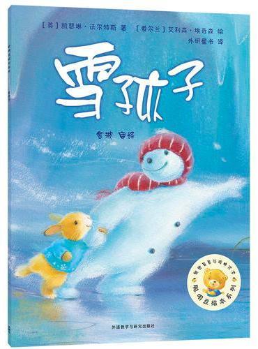 雪孩子(聪明豆绘本系列4)