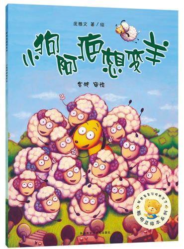 小狗阿疤想变羊(聪明豆绘本系列3)