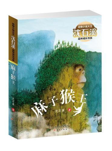 动物小说大王沈石溪品味成长书系·麻子猴王