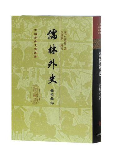 儒林外史汇校汇评(中国古典文学丛书)(精)
