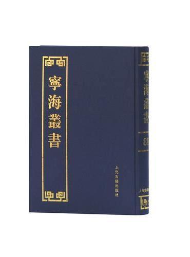 宁海丛书(全120册)