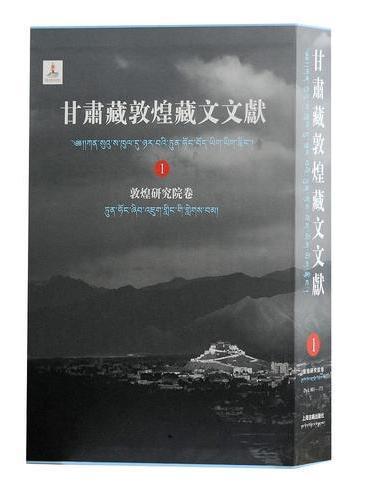 甘肃藏敦煌藏文文献(1)敦煌研究院卷