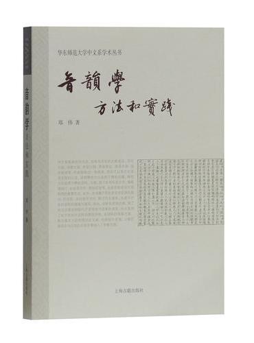 音韵学:方法和实践(华东师范大学中文系学术从书)