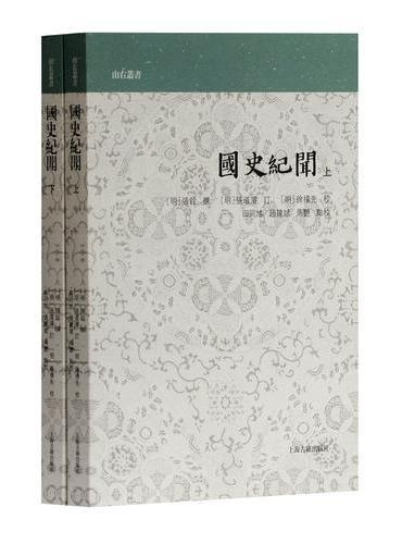 国史纪闻(全二册)(山右丛书)