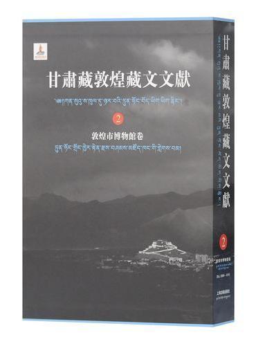 甘肃藏敦煌藏文文献(2)敦煌市博物馆卷
